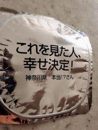 はっぴー.JPG