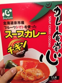カレースープうまし.jpg