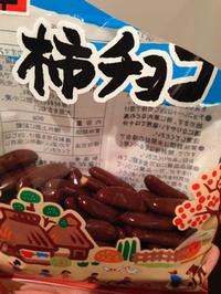 柿ちょこ.jpg