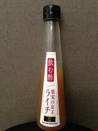 飲む酢ライチ編.jpg