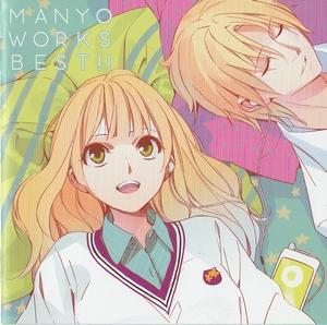 manyo_works_best!!.jpg