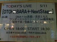 otohabara02.jpg